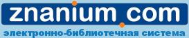 logo-znanium